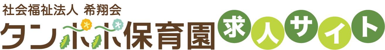 タンポポ保育園求人サイト|社会福祉法人 希翔会
